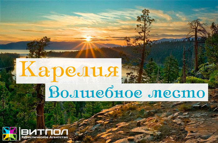Карелия - Волшебное место с нетронутой природой.