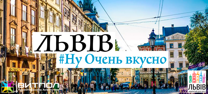 Lviv-tour-from-vitebsk
