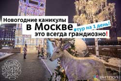 Moscow-New-year-250-1