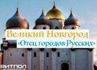 Novgorod12-140