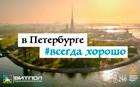 В Петербурге велликолепно всегда - поэтому мы любим этот город!