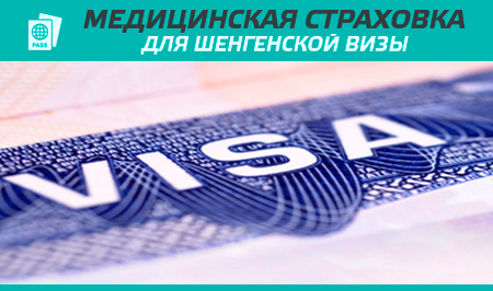 Страховка на визы в Витебске. Insurance for visas in Vitebsk.