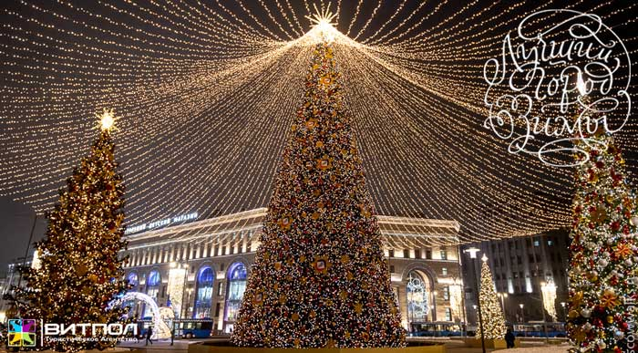 moscow-new-year-vitpol