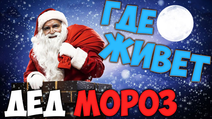 tour-to-Ded-Moroz